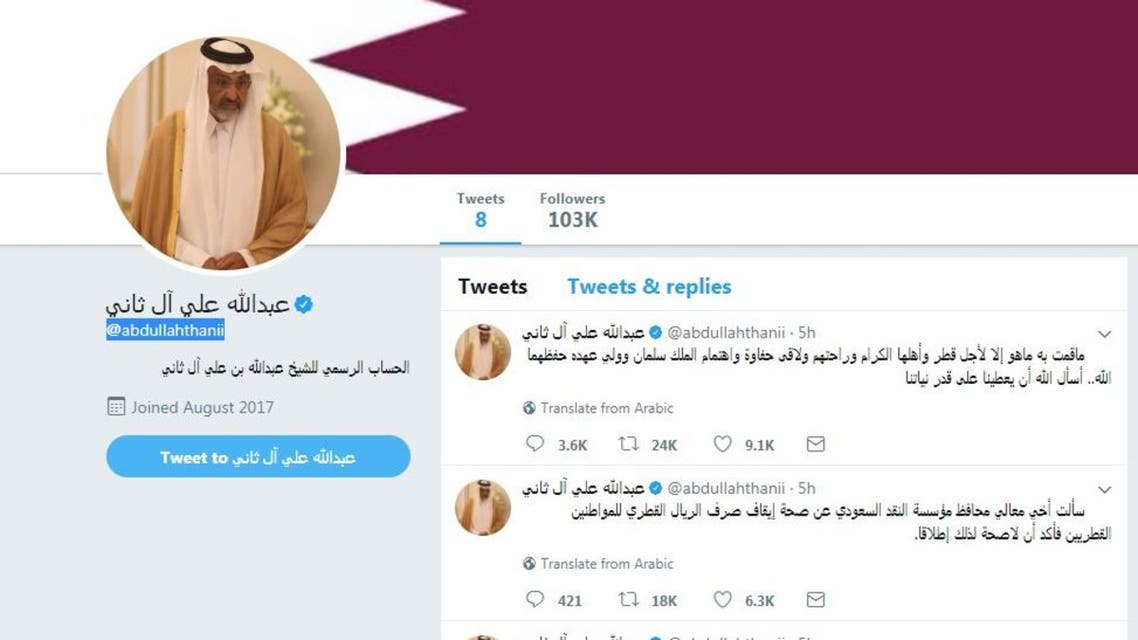 Qatar' Sheikh Abdullah bin Ali Al-Thani joins Twitter