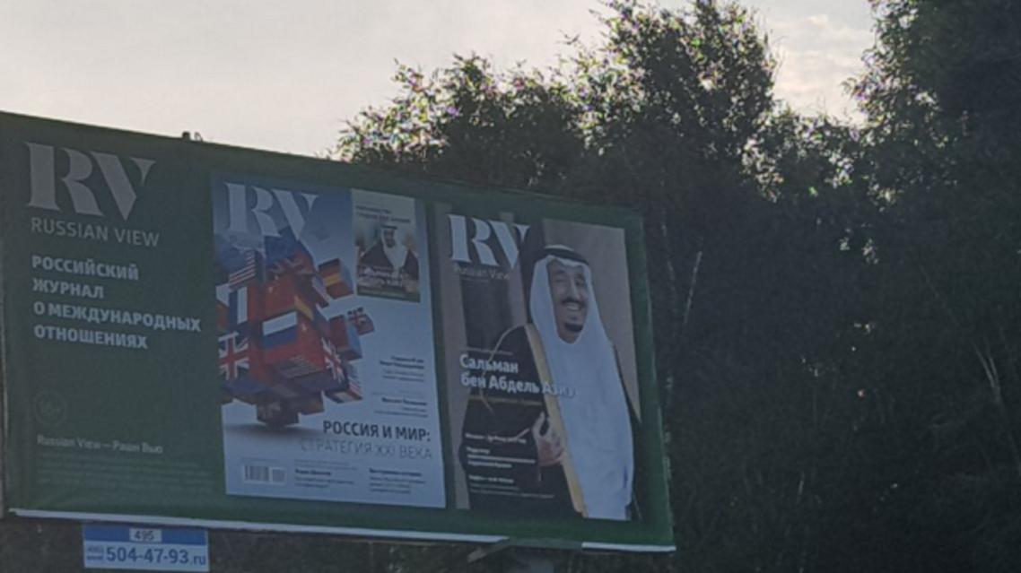 Moscow billboard. (Supplied)
