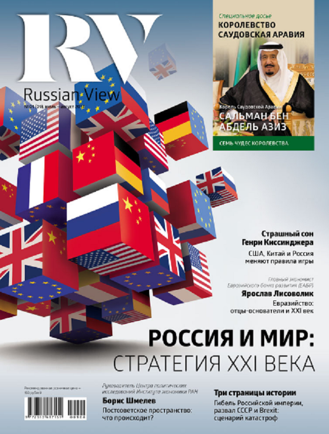 Front cover of the Russian View magazine. (Supplied)