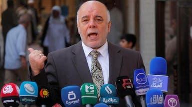 """العبادي: استفتاء كردستان يقود لـ""""نفق مظلم"""""""