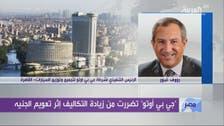 """غبور لـ""""العربية"""": 44% تراجع الطلب على السيارات بمصر"""