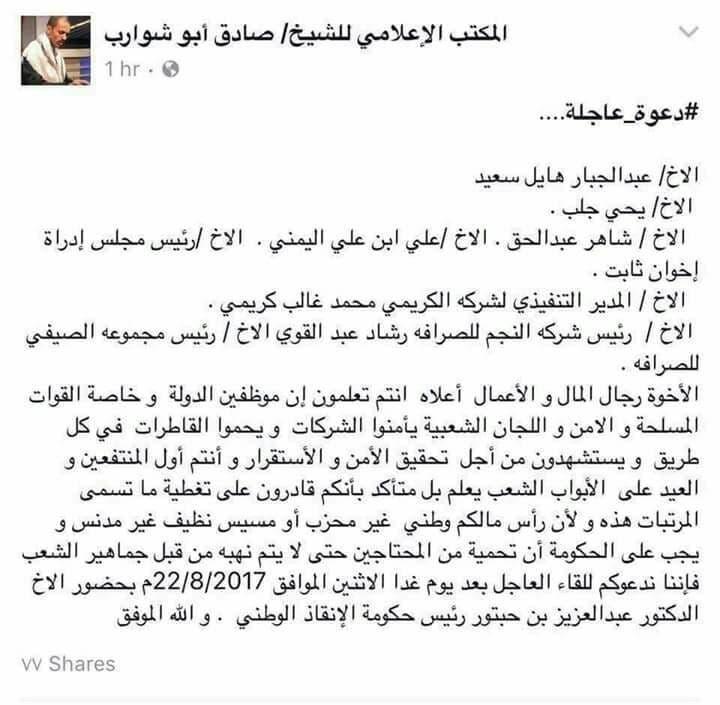 القيادي الحوثي وعضو ما تسمى باللجنة الثورية العليا، صادق أبو شوارب
