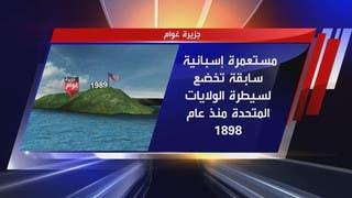 ما هي جزيرة غوام؟