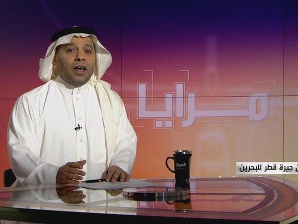 مرايا: عن جيرة قطر للبحرين