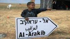 اسرائیل نے گھروں کے انہدام کے اخراجات فلسطینیوں پر ہی تھوپ دیے !