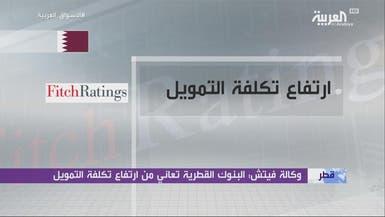 فيتش: الخطر على بنوك قطر يأتي من فجوة الاستحقاقات