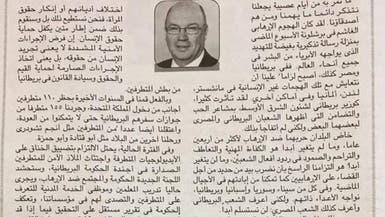 وزير بريطاني يتهم الإخوان بإخفاء أجندة متطرفة في مصر