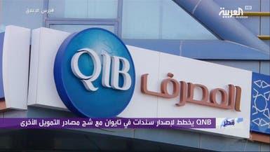 أزمة قطر تتفاقم.. هروب 4 مليارات دولار من البنوك قريبا