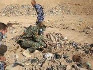 العراق.. العثور على 20 جثة للدواعش بمنطقة نهر الفرات
