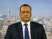 ولد الشيخ أحمد: الحل في اليمن يبدأ من مبادرة الحديدة