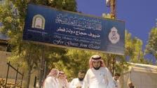 سعودی عرب : قطری عازمین حج کو بھرپور سہولتیں مہیا کرنےکی ہدایت
