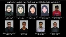 """ما دور """"إرهابيات"""" الخلايا """"الخمينية"""" في البحرين؟"""