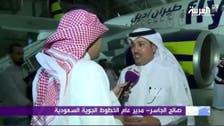 الجاسر: تأسيس طيران أديل لتلبية الطلب المحلي بالسعودية