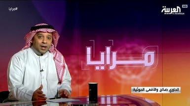 مرايا.. الحاوي صالح والأفعى الحوثية