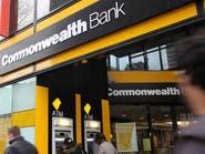 فضائح أضخم بنك أسترالي تتفاقم والسلطات تُحقّق