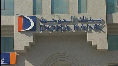 قطر تحاول التخفيف من آثار التقرير السلبي لتصنيف وكالة فيتش