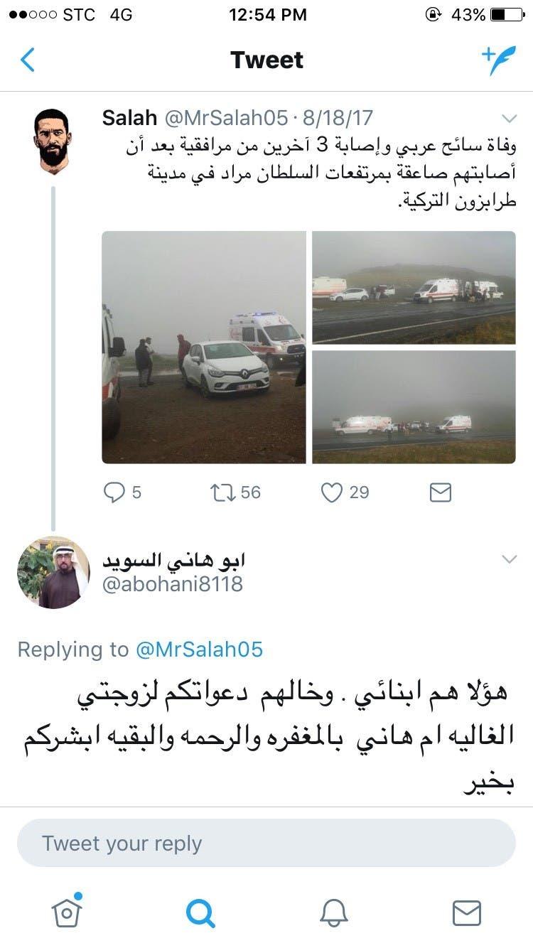 تفاصيل اللحظات الأخيرة بحياة السعودية تفاصيل اللحظات الأخيرة بحياة السعودية