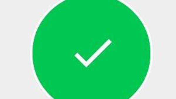 c5f781415 لمن سيضيف واتساب هذا الرمز الأخضر؟