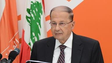 عون: وحدة الشعب اللبناني هي صمام الأمان