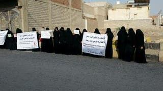 أمهات المختطفين لدى الحوثيين في وقفة احتجاجية (أرشيفية)