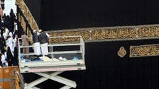 WATCH: Changing the Kaaba's Kiswa on Arafat Day