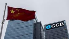 بنك التعمير الصيني يسجل أرباحاً بفضل نمو الاقتصاد