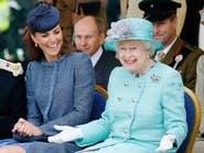 """كيت ميدلتون """"حامل"""".. والملكة إليزابيث سعيدة"""