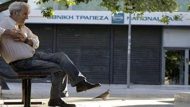 """تحذير قوي.. 31 بنكا أوروبيا في دائرة """"الخطر الشديد"""""""