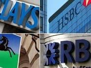 شبح العقوبات يدفع بنوكا عالمية لوقف تعاملاتها مع إيران