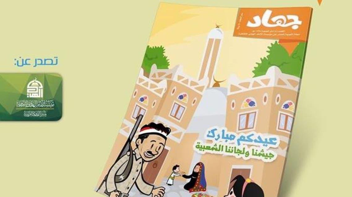 """مجلة حوثية موجهة لأطفال اليمن تزرع وترسخ """"أفكار طائفية"""""""