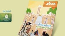 مجلة حوثية موجهة لأطفال اليمن تزرع وترسخ أفكاراً طائفية