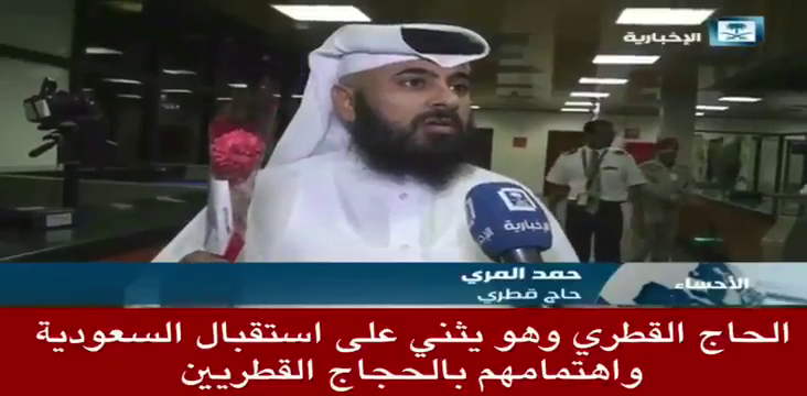 A video uploaded to YouTube on Wednesday evening showed a Qatari pilgrim, identified as Hamad Al-Marri, being beaten up by a man whom Qataris claimed to be a Saudi.