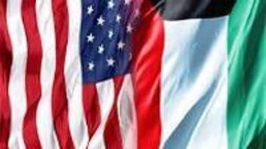 انعقاد أول منتدى اقتصادي أميركي - كويتي في واشنطن