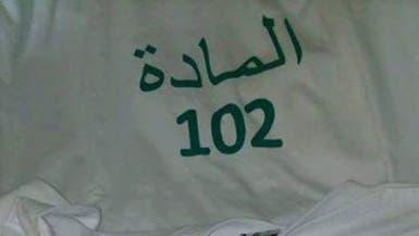 الجزائر.. اعتقالات بسبب قميص رقم 102