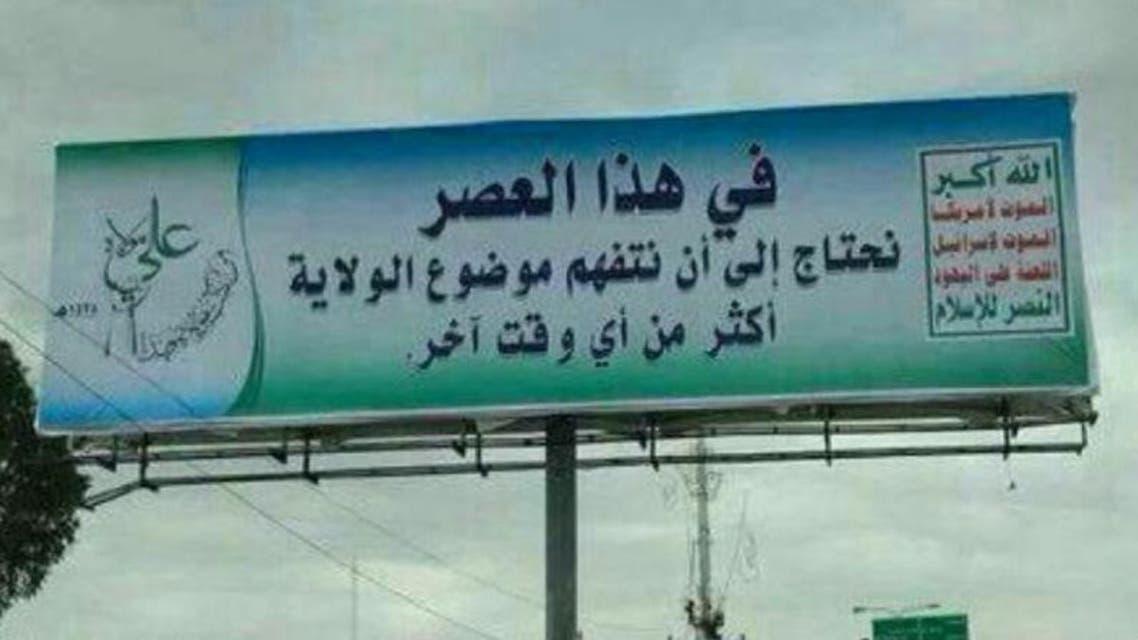 بالصور.. شعارات ايران تغزو شوارع صنعاء