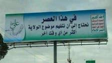 بالصور.. شعارات إيران تغزو شوارع صنعاء
