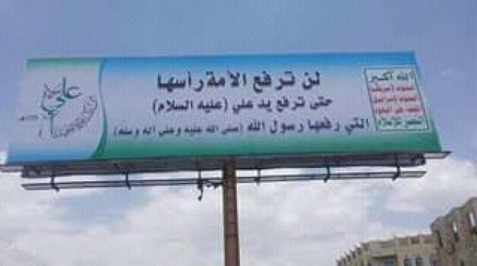 The slogans and banners have provoked Yemenis residing in Sanaa. (Al Arabiya)
