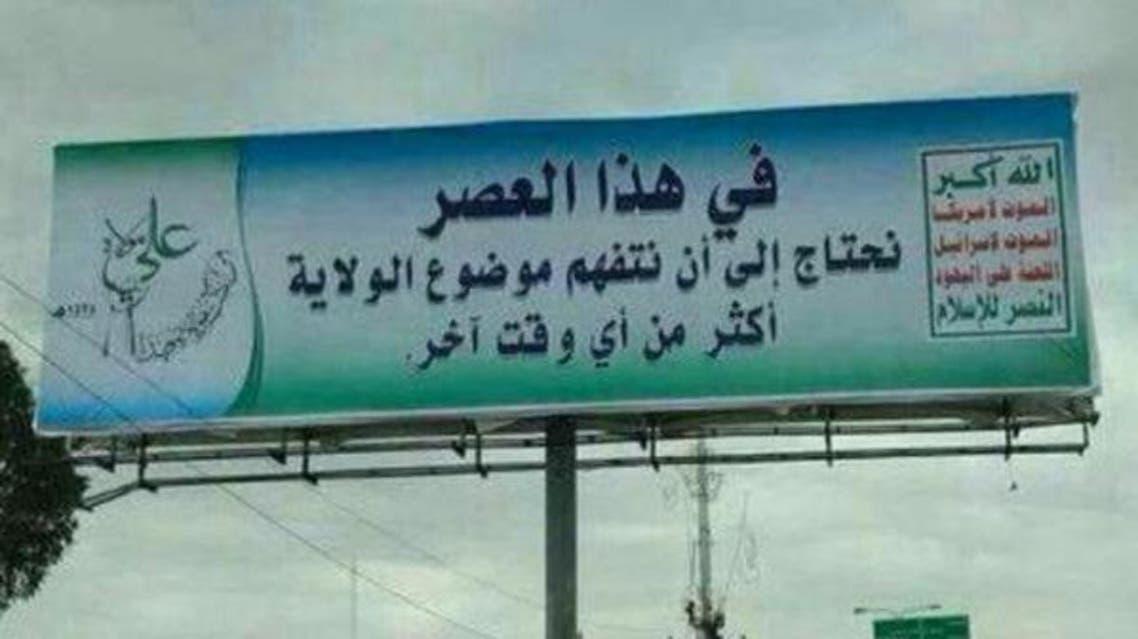 Houthi militias have drowned the Yemeni capital Sanaa with thousands of sectarian banners. (Al Arabiya)