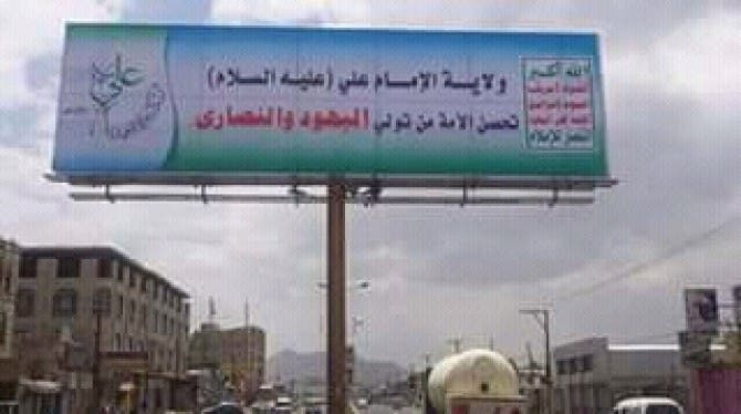 The Houthis' recent move has exacerbated tensions between them and their major ally Ali Abdullah Saleh. (Al Arabiya)