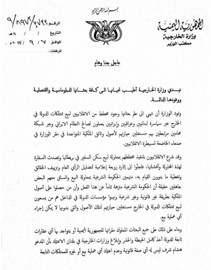 Warning Statement issued by the Yemeni Ministry of Foreign Affairs. (Supplied)