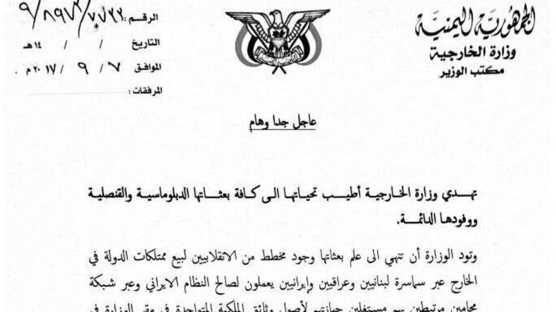 تحذير من الخارجية اليمنية حول بيهع ممتلكات الدولة بالخارج