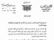 بالوثائق.. مؤامرة بين الحوثي وصالح لبيع ممتلكات بالخارج