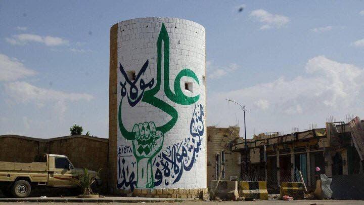 شعار الولاية الحوثية مطبوع في دار الرئاسة اليمنية بصنعاء