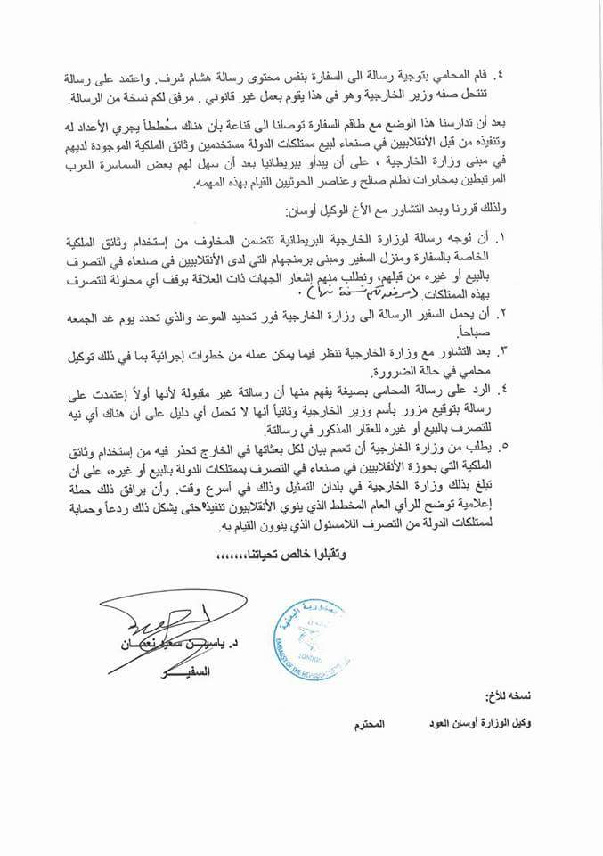 Al Arabiya has obtained the Yemeni Ambassador in London's letter on the attempted coup d'état sale of state property outside the country. (Supplied)