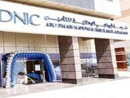 """أبوظبي تخطط لبيع 24% من شركة """"أدنيك"""" للتأمين"""
