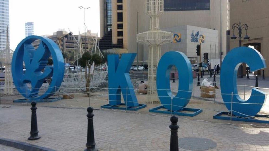 شركة نفط الكويت