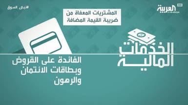هذه المشتريات معفاة من ضريبة القيمة المضافة في السعودية