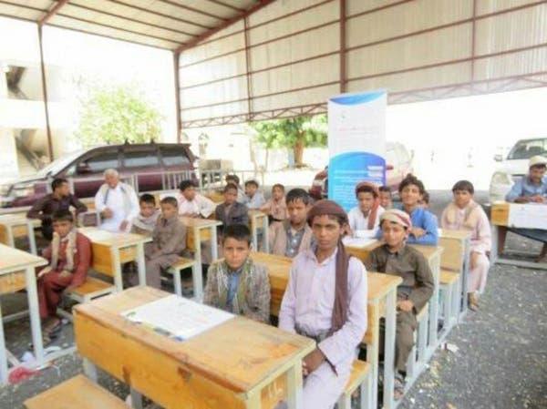 مركز الملك سلمان يعيد تأهيل الأطفال الذين جندهم الحوثي