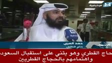 Qatar arrests Hajj pilgrim Hamad al-Marri, holds him incommunicado