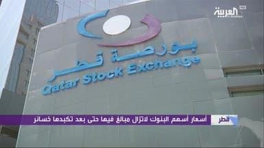 7 مليارات دولار خسائر أسهم بنوك قطر منذ بدء الأزمة